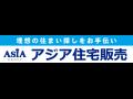 (株)アジア住宅販売川越本店