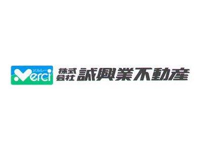 (株)誠興業不動産大森店