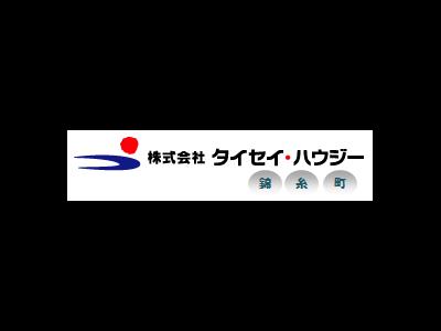 (株)タイセイ・ハウジー錦糸町営業所