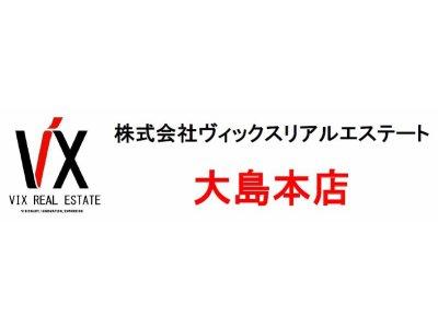 (株)ヴィックスリアルエステート大島本店