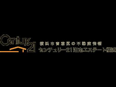 センチュリー21(株)湘南エステート横浜