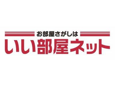 いい部屋ネット大東建託リーシング(株)新居浜駅前店