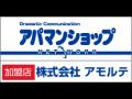 アパマンショップ浜松西店(株)アモルテ