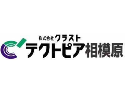 (株)クラストテクトピア相模原店