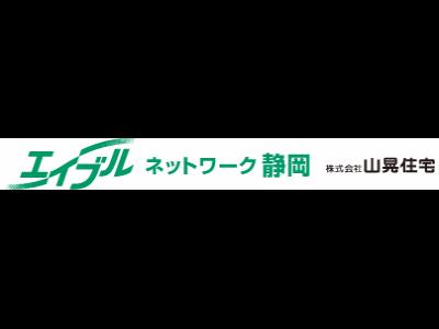 エイブルネットワーク静岡南店(株)山晃住宅