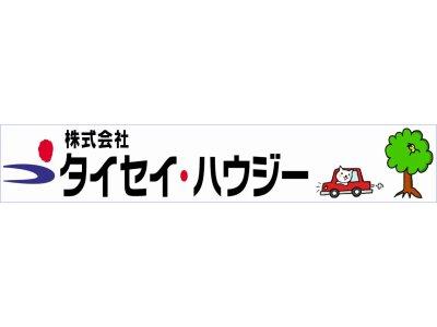 (株)タイセイ・ハウジー相模原営業所
