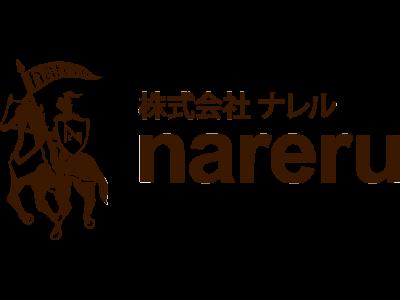 (株)ナレル