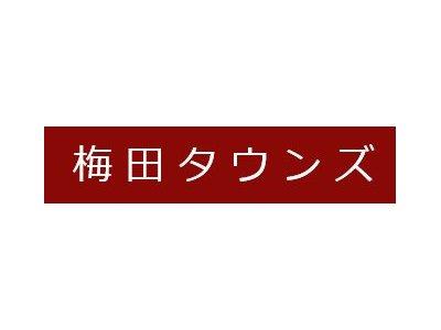 近鉄不動産(株)梅田営業所