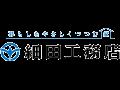 (株)細田工務店東北営業所