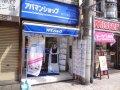アパマンショップ天王寺駅前店キンキ住宅サービスサンエス商事(株)