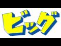 ビッグ手稲店(有)エフ・コーポレーション