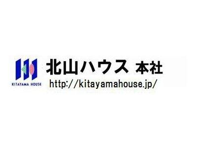 北山ハウス産業(株)本社