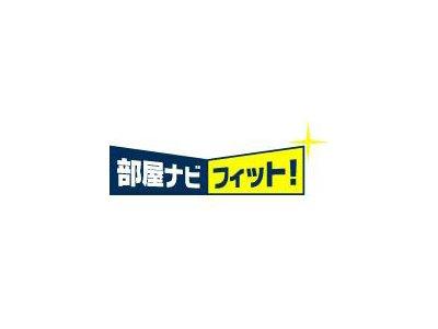 部屋ナビ フィット!賃貸事業部(株)明豊プロパティーズ