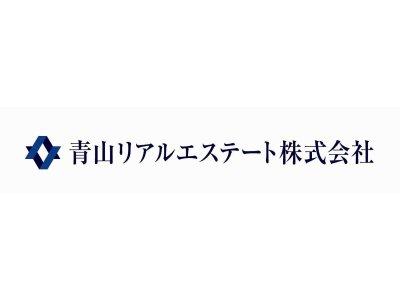 青山リアルエステート(株)