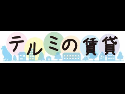(株)テルミ東大宮店