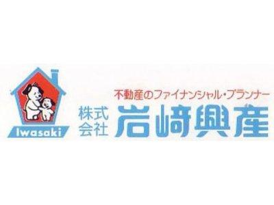 (株)岩崎興産