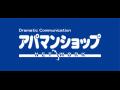 アパマンショップ中野坂上店(株)三喜リアルエステート