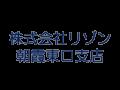 アパマンショップ朝霞東口支店(株)リゾン