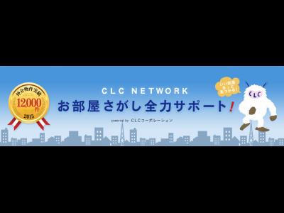 (株)CLCコーポレーション葛西店