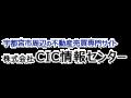 アパマンショップ今泉店(株)CIC情報センター