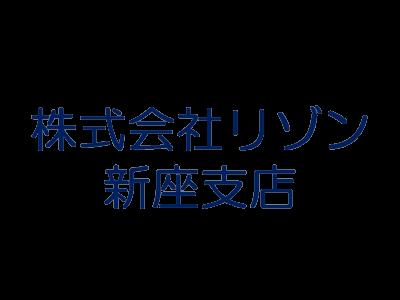 アパマンショップ新座支店(株)リゾン