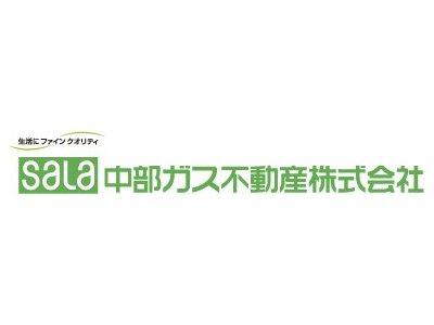 中部ガス不動産(株)浜松支店