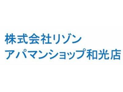 アパマンショップ和光支店(株)リゾン